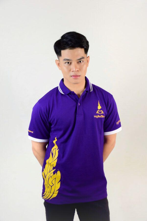 เสื้อโปโล สีม่วง + พิมพ์ลายไทย